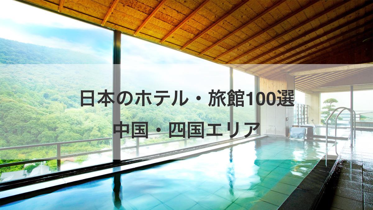 日本のホテル・旅館100選