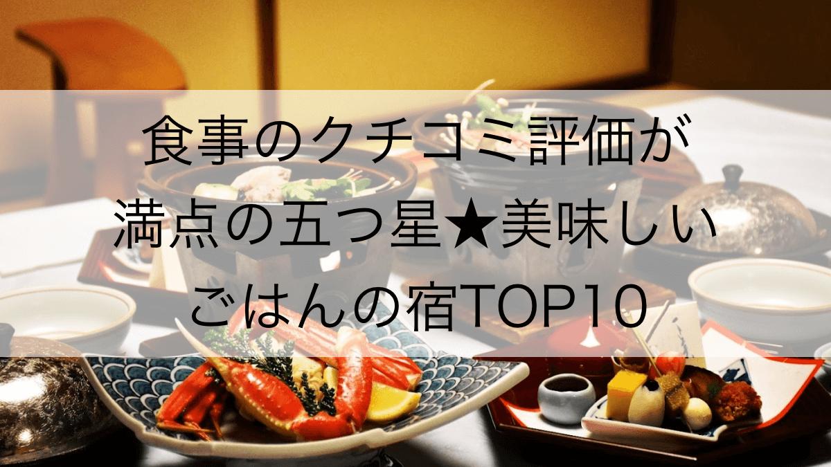 食事のクチコミ評価5.0★美味しいごはんの宿TOP10