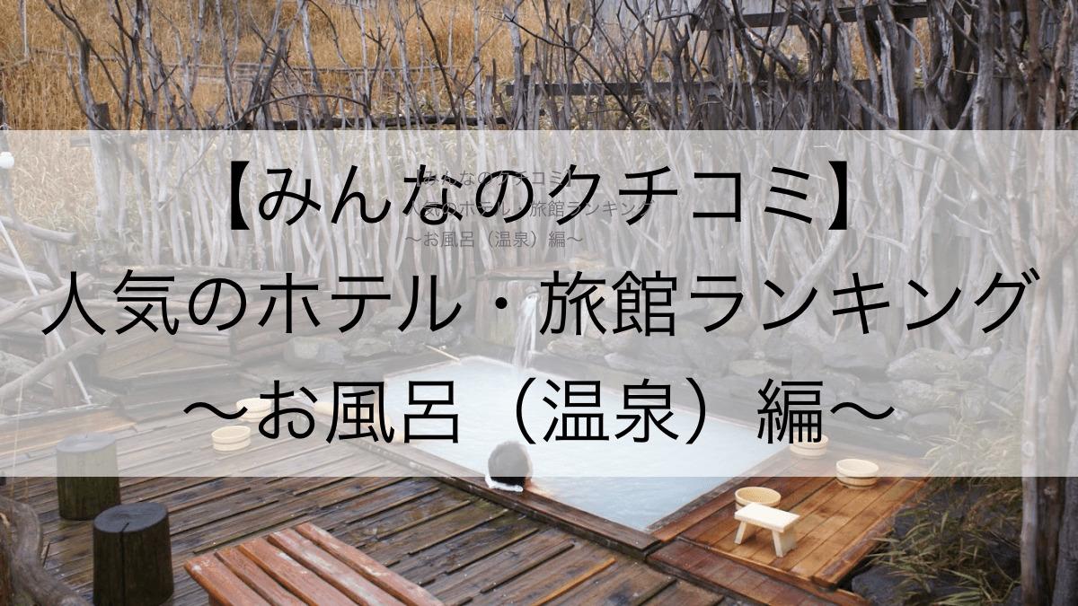 実際に宿泊された方のクチコミから温泉が人気の宿