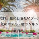 【2021】夏に行きたいプールが人気のホテル・宿ランキング